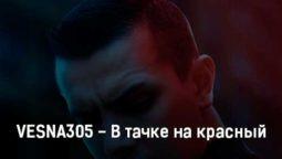 vesna305-v-tachke-na-krasnyj-tekst-i-klip-pesni