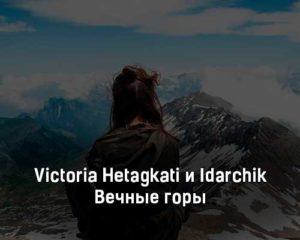 victoria-hetagkati-i-idarchik-vechnye-gory-tekst-i-klip-pesni