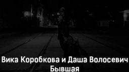 vika-korobkova-i-dasha-volosevich-byvshaya-tekst-i-klip-pesni