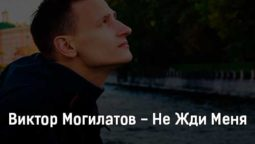 viktor-mogilatov-ne-zhdi-menya-tekst-i-klip-pesni