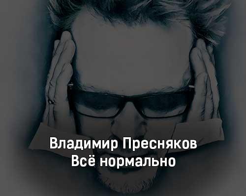 vladimir-presnyakov-vsyo-normalno-tekst-i-klip-pesni