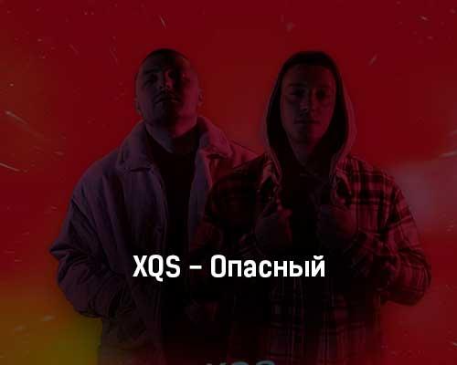 xqs-opasnyj-tekst-i-klip-pesni