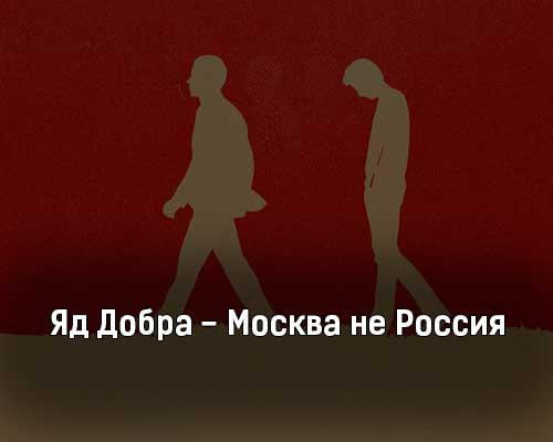 yad-dobra-moskva-ne-rossiya-tekst-i-klip-pesni