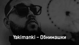 yakimanki-obnimashki-tekst-i-klip-pesni
