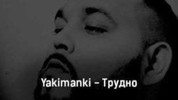 yakimanki-trudno-tekst-i-klip-pesni