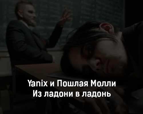 yanix-i-poshlaya-molli-iz-ladoni-v-ladon-tekst-i-klip-pesni