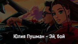 yuliya-pushman-ehj-boj-tekst-i-klip-pesni