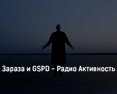 zaraza-i-gspd-radio-aktivnost-tekst-i-klip-pesni