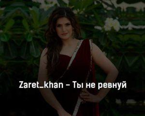 zaret-khan-ty-ne-revnuj-tekst-i-klip-pesni