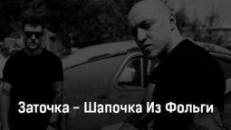 zatochka-shapochka-iz-folgi-tekst-i-klip-pesni