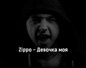 zippo-devochka-moya-tekst-i-klip-pesni