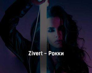 zivert-rokki-tekst-i-klip-pesni