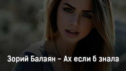 zorij-balayan-ah-esli-b-znala-tekst-i-klip-pesni