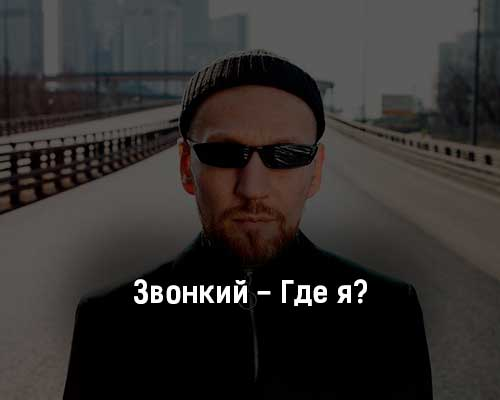 zvonkij-gde-ya-tekst-i-klip-pesni