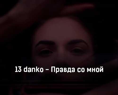 13-danko-pravda-so-mnoj-tekst-i-klip-pesni