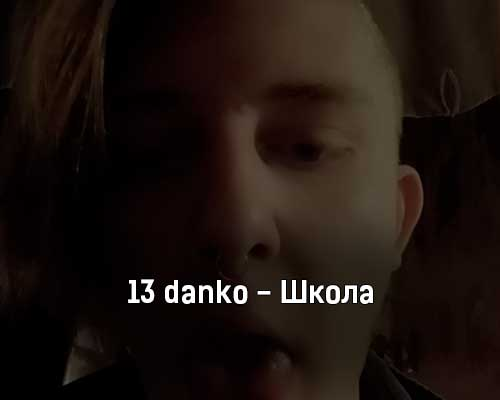 13-danko-shkola-tekst-i-klip-pesni