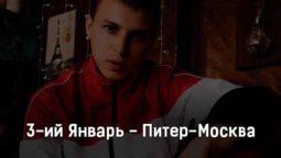 3-ij-yanvar-piter-moskva-tekst-i-klip-pesni