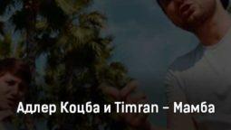 adler-kocba-i-timran-mamba-tekst-i-klip-pesni