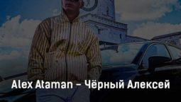 alex-ataman-chyornyj-aleksej-tekst-i-klip-pesni