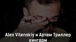 alex-vilenskiy-i-artem-triller-kingdom-tekst-i-klip-pesni