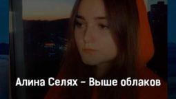 alina-selyah-vyshe-oblakov-tekst-i-klip-pesni