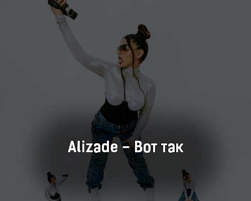 alizade-vot-tak-tekst-i-klip-pesni