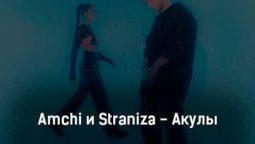amchi-i-straniza-akuly-tekst-i-klip-pesni