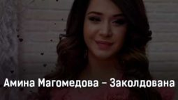 amina-magomedova-zakoldovana-tekst-i-klip-pesni