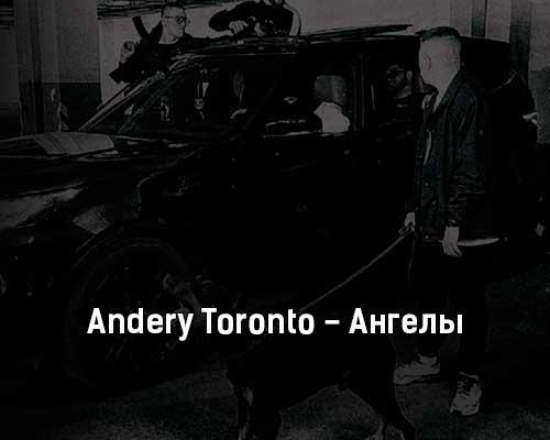 andery-toronto-angely-tekst-i-klip-pesni
