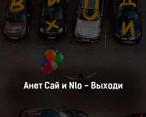 anet-saj-i-nlo-vyhodi-tekst-i-klip-pesni