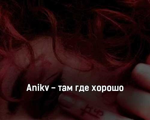 anikv-tam-gde-horosho-tekst-i-klip-pesni