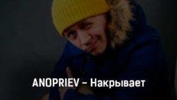 anopriev-nakryvaet-tekst-i-klip-pesni