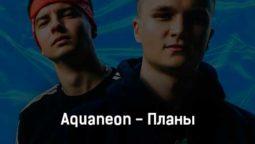 aquaneon-plany-tekst-i-klip-pesni