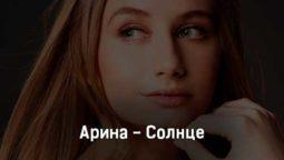 arina-solnce-tekst-i-klip-pesni