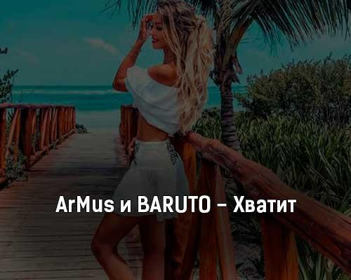 armus-i-baruto-hvatit-tekst-i-klip-pesni