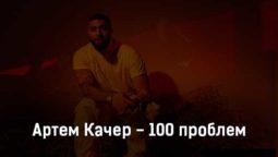 artem-kacher-100-problem-tekst-i-klip-pesni