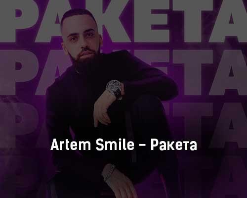 artem-smile-raketa-tekst-i-klip-pesni