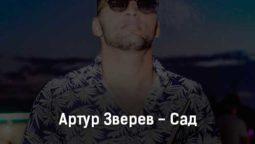 artur-zverev-sad-tekst-i-klip-pesni
