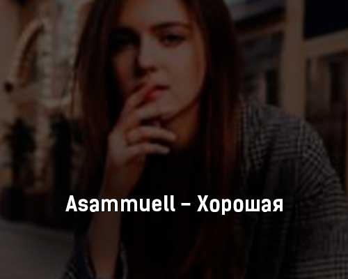 asammuell-horoshaya-tekst-i-klip-pesni
