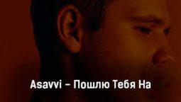 asavvi-poshlyu-tebya-na-tekst-i-klip-pesni