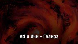 atl-i-ichi-gelioz-tekst-i-klip-pesni