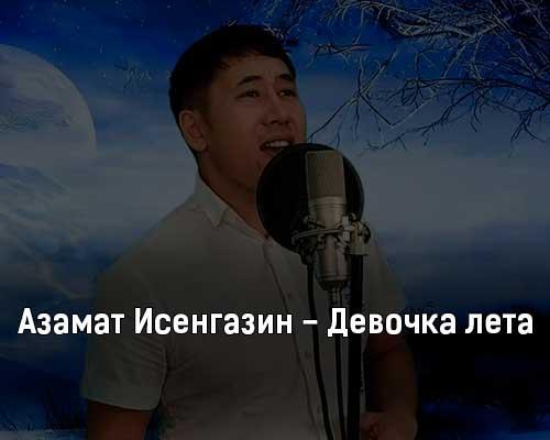 azamat-isengazin-devochka-leta-tekst-i-klip-pesni