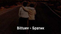 bittuev-bratik-tekst-i-klip-pesni