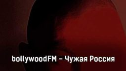 bollywoodfm-chuzhaya-rossiya-tekst-i-klip-pesni