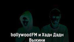 bollywoodfm-i-hadn-dadn-vykini-tekst-i-klip-pesni