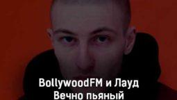 bollywoodfm-i-laud-vechno-pyanyj-tekst-i-klip-pesni