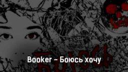 booker-boyus-hochu-tekst-i-klip-pesni