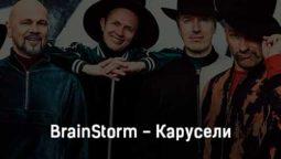 brainstorm-karuseli-tekst-i-klip-pesni