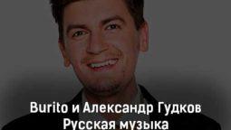 burito-i-aleksandr-gudkov-russkaya-muzyka-tekst-i-klip-pesni