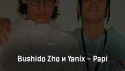 bushido-zho-i-yanix-papi-tekst-i-klip-pesni